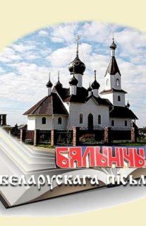 День белорусской письменности 2020 год — в Белыничах Могилевской области