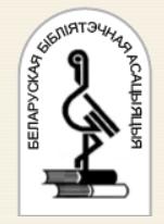 Белорусская библиотечная ассоциация