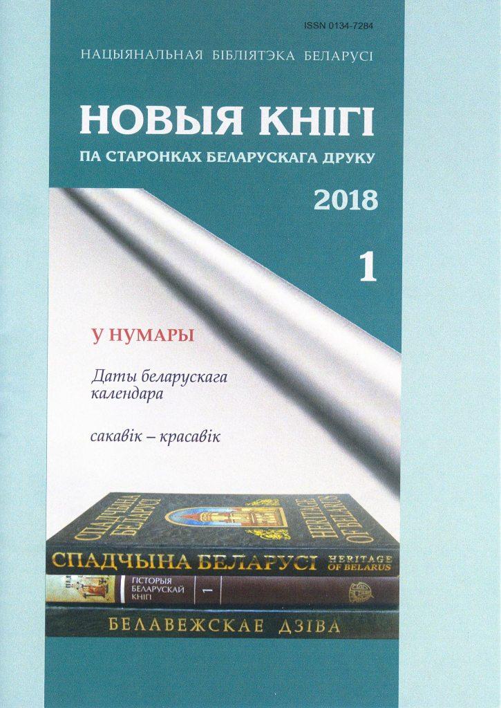 Новыя кнігі па старонках беларускага друку