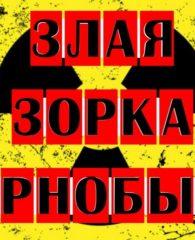 Злая зорка Чарнобыля