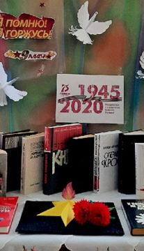 Книжная выставка «Я помню! Я горжусь!»