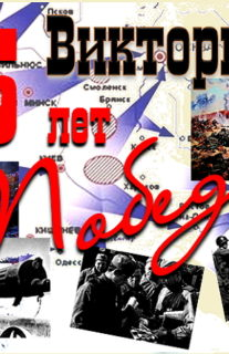 Викторина «По страницам Великой Отечественной войны»