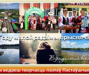 """Віртуальная віктарына  """"Сузор'е паэтаў Пастаўшчыны"""""""