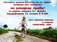 Объявление. Приглашаем на велопрогулку.