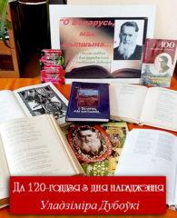 """Кніжная выстава """"О Беларусь, мая шыпшына…"""""""