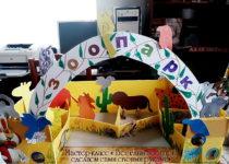 Мастер-класс « Весёлый зоопарк: сделаем сами своими руками»