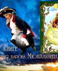 235 лет книге «Приключения барона Мюнхаузена»