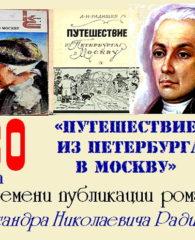 Книги-юбиляры. 230 лет романа «Путешествие из Петербурга в Москву»