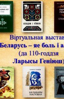 """Віртуальная выстава """"Беларусь – яе боль і алтар"""""""