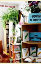 Книжная выставка «Читатель рекомендует»