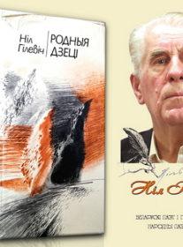 Книги-юбиляры Н. Гилевич «Родные дети»