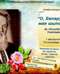 """""""О, Беларусь, мая шыпшына"""": анлайн-конкурс"""