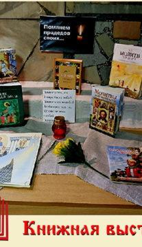 Книжная выставка «Помянем прадедов своих»