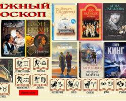 Книжный гороскоп на октябрь