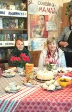 День матери в сельских библиотеках