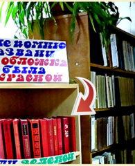 «Я не помню название, но обложка была красной» — выставка книг