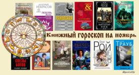 Книжный гороскоп на ноябрь
