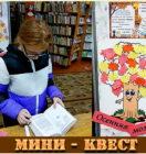 Мини-квест «Осенняя мозаика»