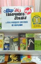 Информационная полка «Мир без табачного дыма»