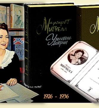 """Книги, ожившие на экране: """"Унесённые ветром"""" М.Митчелл"""