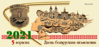 День белорусской письменности в 2021 году г. Копыль