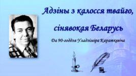 Віртуальная выстава «Адзіны з калосся твайго, сінявокая Беларусь».