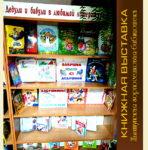 Книжная выставка «Дедули и бабули в любимой литературе»