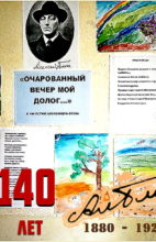 Александру Блоку – 140