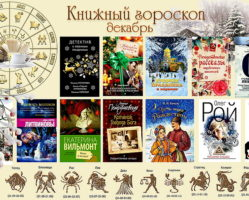 Книжный гороскоп на декабрь