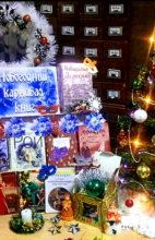 Новогодний карнавал книг