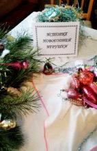 Посиделки «История новогодней игрушки»