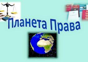Виртуальная книжная выставка «Планета Права»
