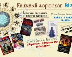 Книжный гороскоп на январь 2021
