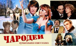 """Книги, ожившие на экране: фильм """"Чародеи"""""""