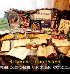 Волшебница зима в русской поэзии