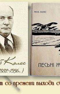 Книги-юбиляры. Якуб Колос «Песьні жальбы»