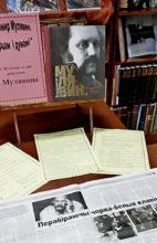 Выставка одной книги — В.Мулявин. «Сэрцам і думамі…»
