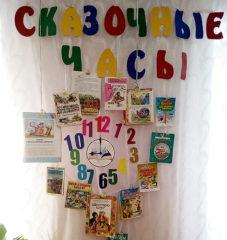"""Книжная выставка """"Время читать"""""""