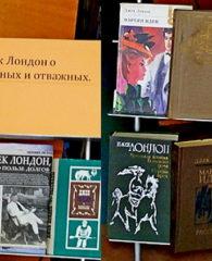 """Книжная выставка""""Джек Лондон о сильных и отважных"""""""