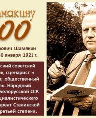Шамякіну – 100