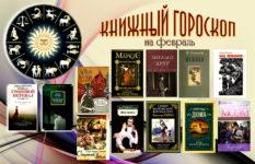 Книжный гороскоп на февраль