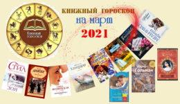 Книжный гороскоп на март месяц