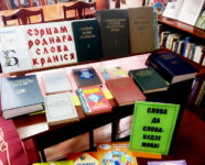 Міжнародны дзень роднай мовы