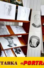 Арт-выставка «PORTRAIT NOW»