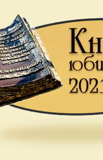 Книги — юбиляры  2021 года