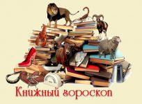 Книжный гороскоп на май месяц