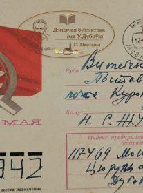 Рукапісы У. Дубоўкі