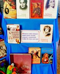 Книжная выставка «Галерея знаменитых женщин»