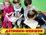 ДЕТИШКИ+КНИЖКИ