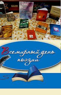 Всемирный день поэзии в сельских библиотеках